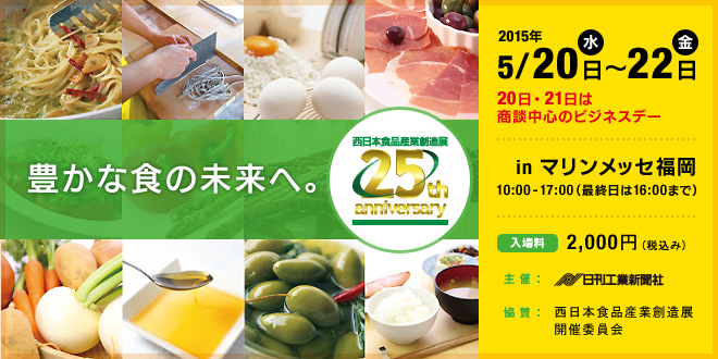 西日本食品産業創造展'15